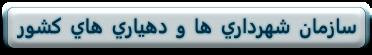 ایکون سازمان شهرداری ها1